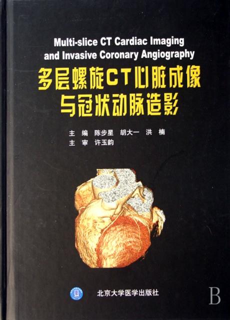 多層螺旋CT心髒成像與冠狀動脈造影(精)