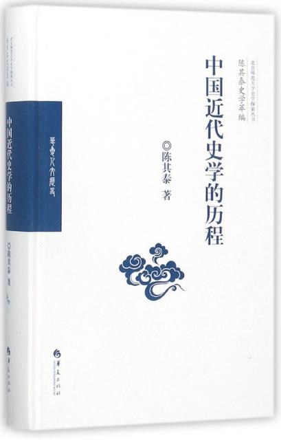 中國近代史學的歷程(