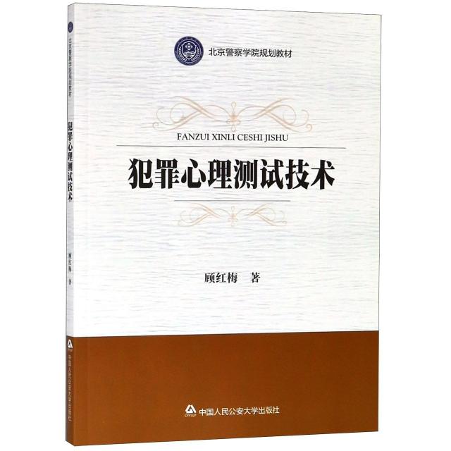 犯罪心理測試技術(北京警察學院規劃教材)