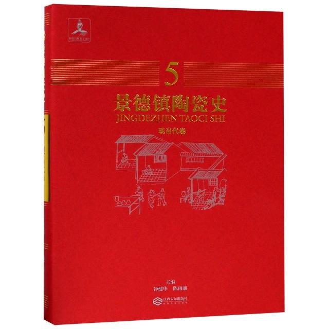 景德鎮陶瓷史(5現當代卷)(精)