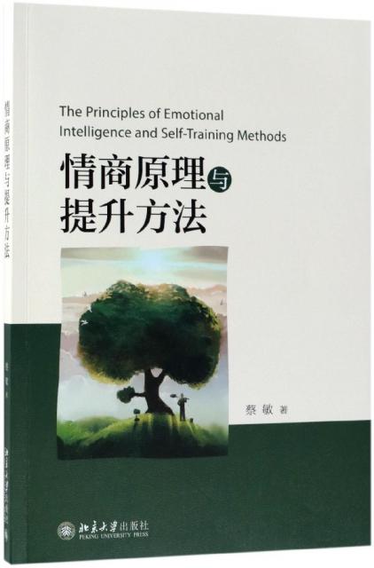 情商原理與提升方法