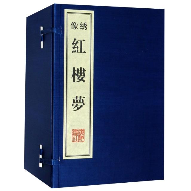 繡像紅樓夢(共10冊)(精)