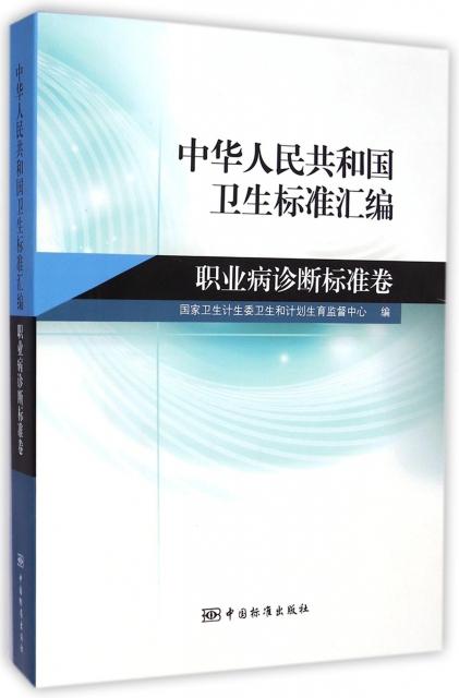 中華人民共和國衛生標準彙編(職業病診斷標準卷)