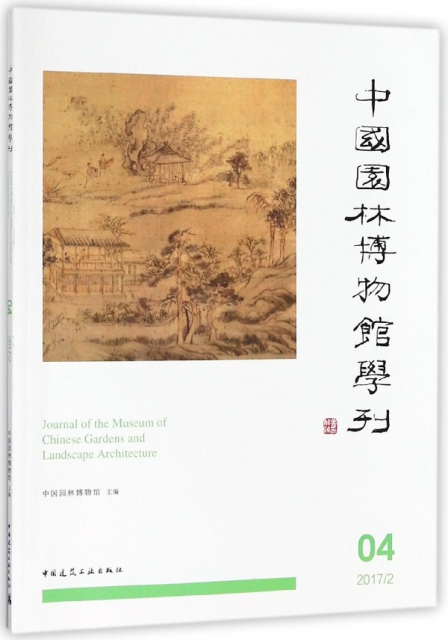 中國園林博物館學刊(