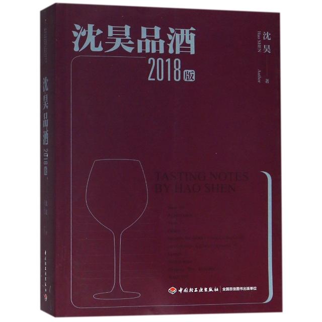 沈昊品酒(2018版