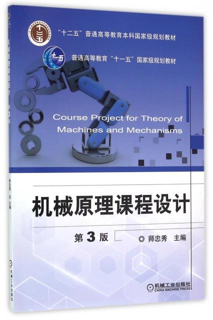 機械原理課程設計(第3版十二五普通高等教育本科國家級規劃教材)
