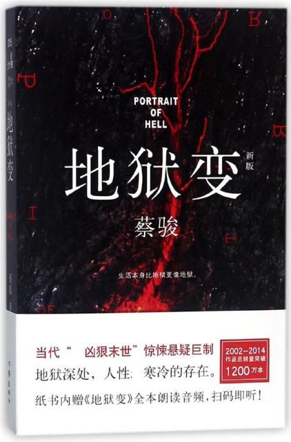 地獄變(新版)