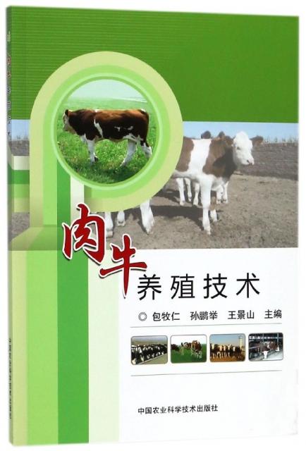 肉牛養殖技術