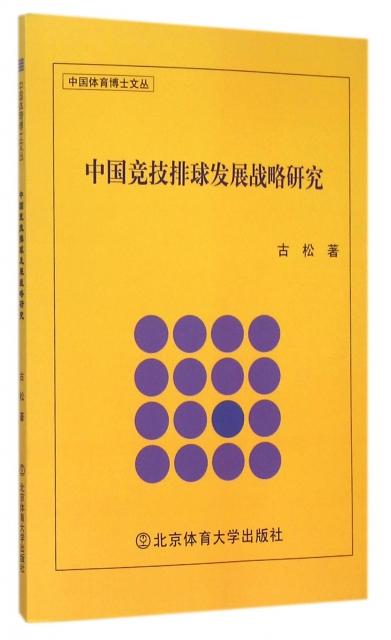中國競技排球發展戰略研究/中國體育博士文叢