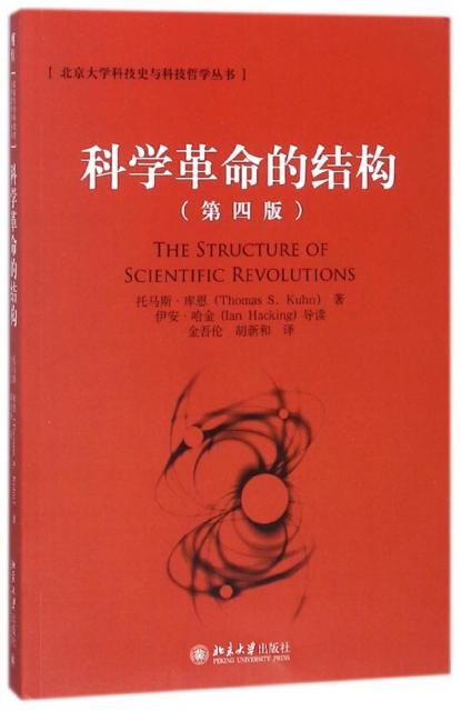科學革命的結構(第4版)/北京大學科技史與科技哲學叢書
