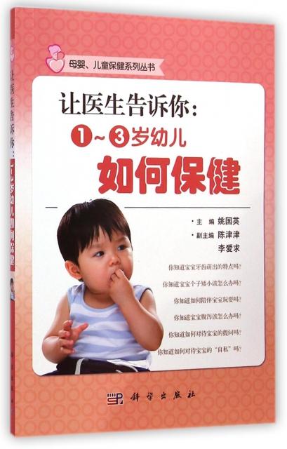 讓醫生告訴你--1-3歲幼兒如何保健/母嬰兒童保健繫列叢書
