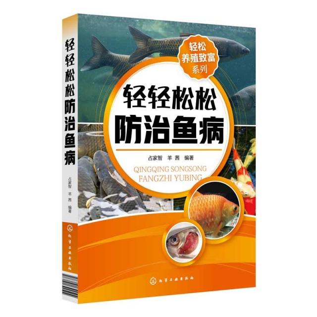 輕輕松松防治魚病/輕松養殖致富繫列