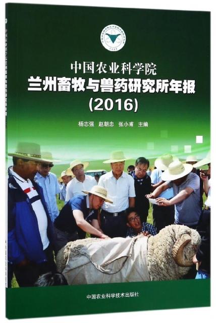 中國農業科學院蘭州畜