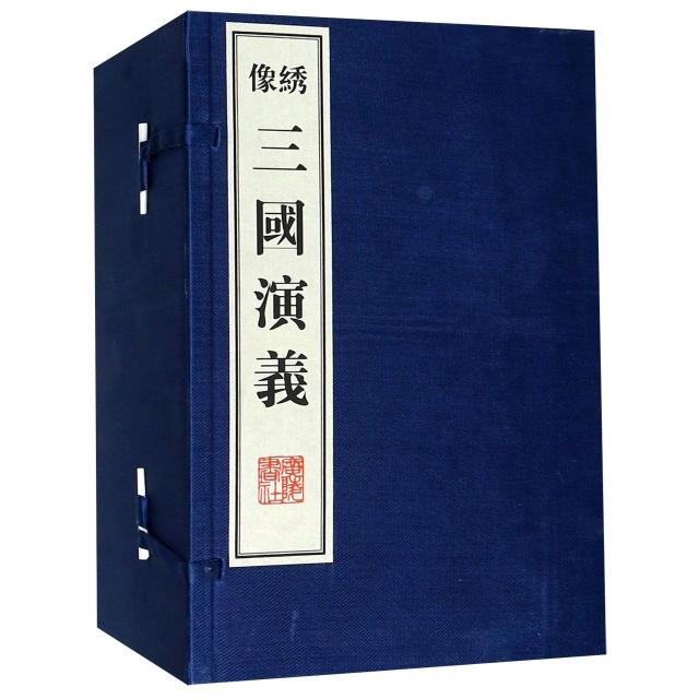 繡像三國演義(共8冊)(精)