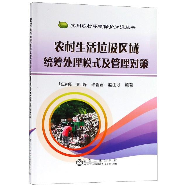 農村生活垃圾區域統籌處理模式及管理對策/實用農村環境保護知識叢書