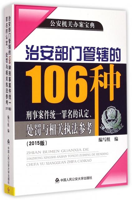 治安部門管轄的106種刑事案件統一罪名的認定處罰與相關執法參考(2015版公安機關辦案寶典)
