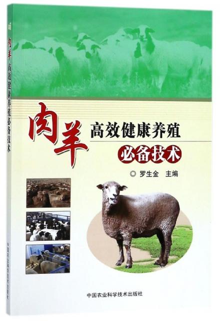 肉羊高效健康養殖必備