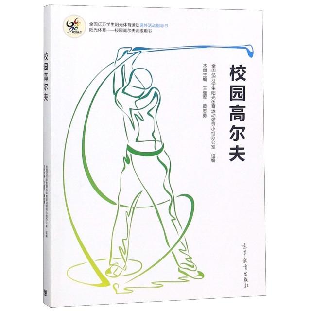 校園高爾夫(全國億萬學生陽光體育運動課外活動指導書)