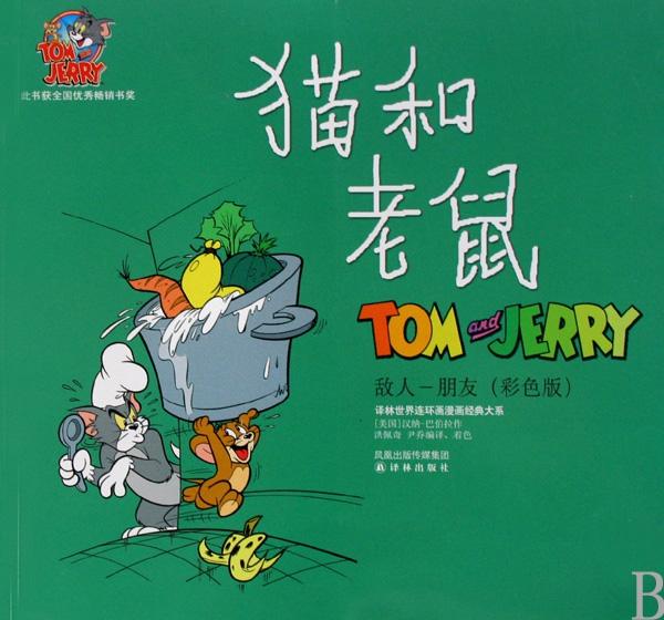 貓和老鼠(敵人-朋友彩色版)/譯林世界連環畫漫畫經典大繫