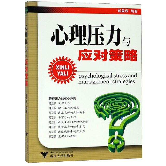 心理壓力與應對策略