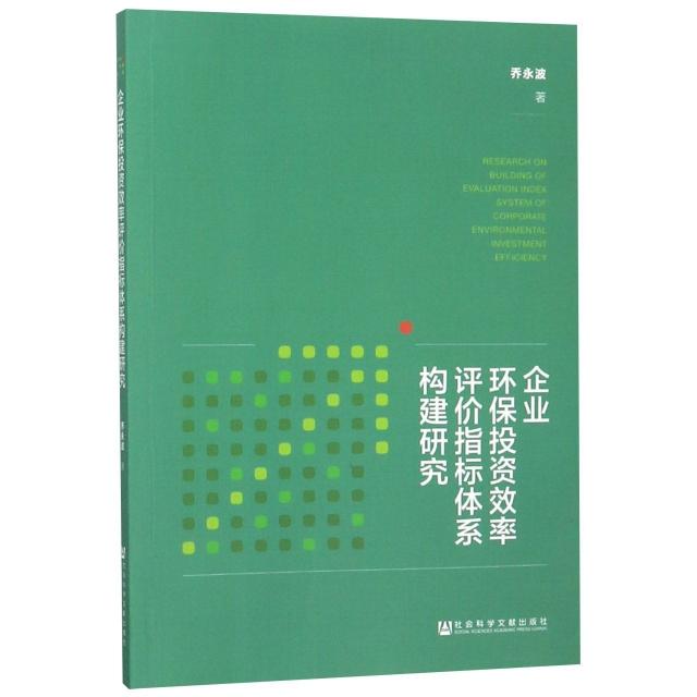 企業環保投資效率評價指標體繫構建研究