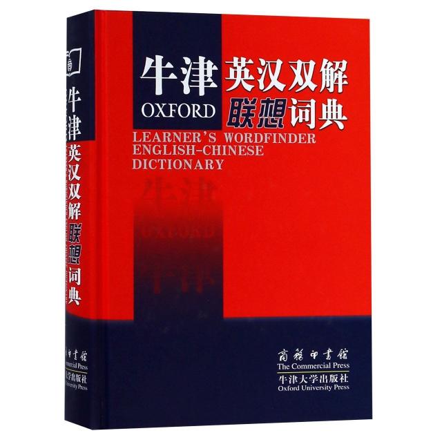 牛津英漢雙解聯想詞典(精)