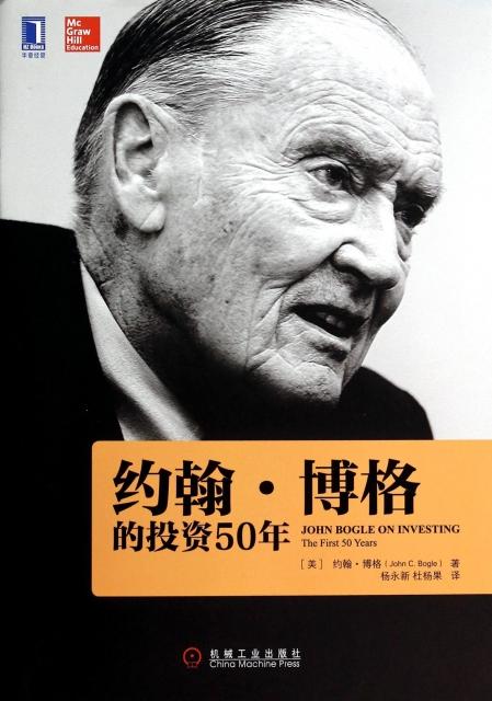 約翰·博格的投資50年
