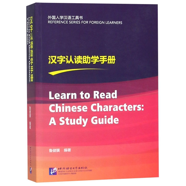 漢字認讀助學手冊/外國人學漢語工具書