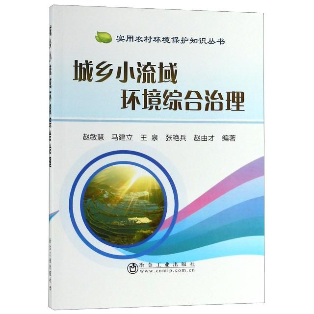 城鄉小流域環境綜合治理/實用農村環境保護知識叢書