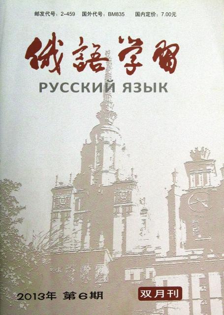 俄語學習(2013年11月第6期總第360期雙月刊)