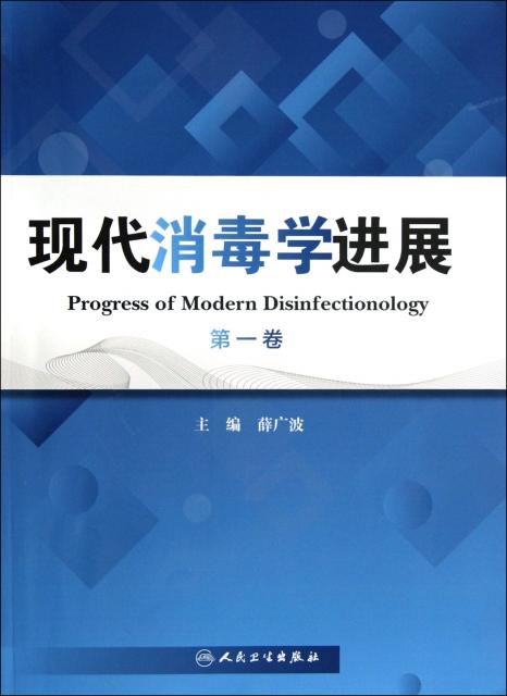 現代消毒學進展(第1卷)