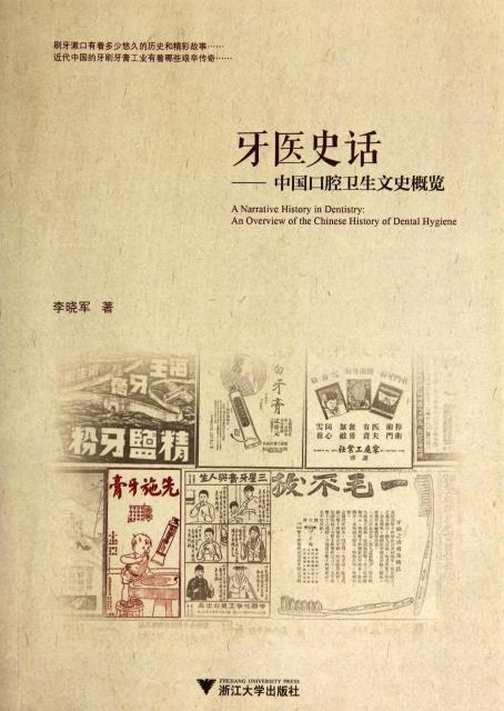 牙醫史話--中國口腔衛生文史概覽