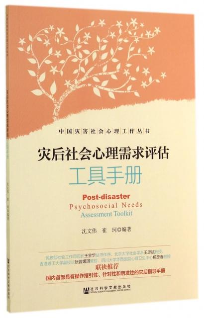 災後社會心理需求評估工具手冊/中國災害社會心理工作叢書