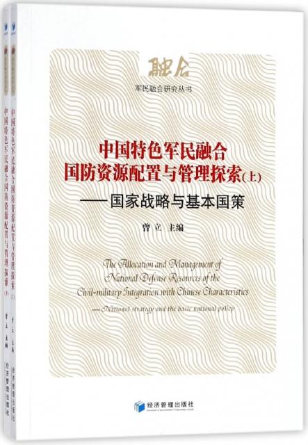 中國特色軍民融合國防