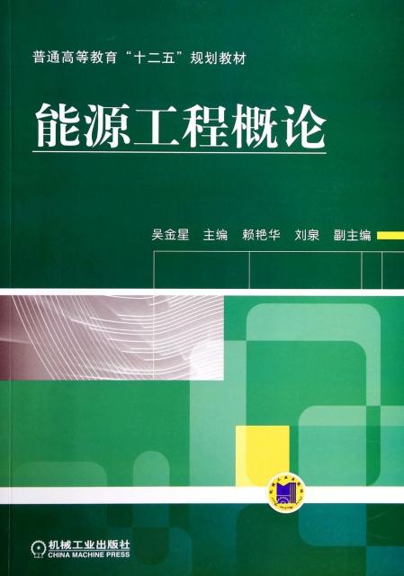 能源工程概論(普通高等教育十二五規劃教材)