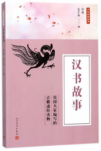 漢書故事/中華典籍故