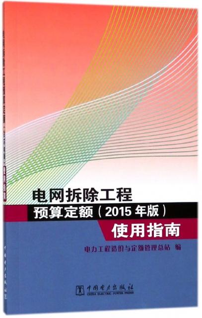 電網拆除工程預算定額<2015年版>使用指南