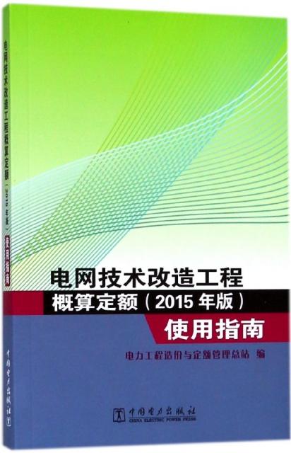 電網技術改造工程概算定額<2015年版>使用指南