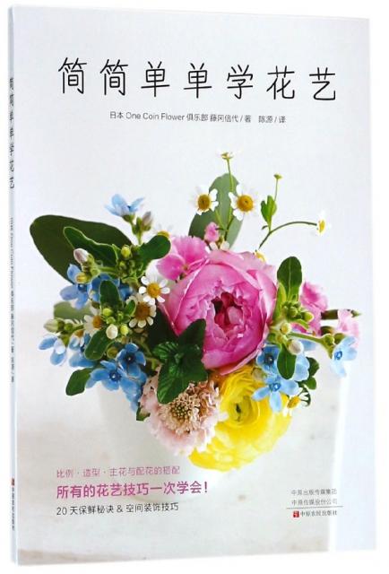 簡簡單單學花藝