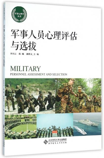 軍事人員心理評估與選撥/軍事心理學叢書
