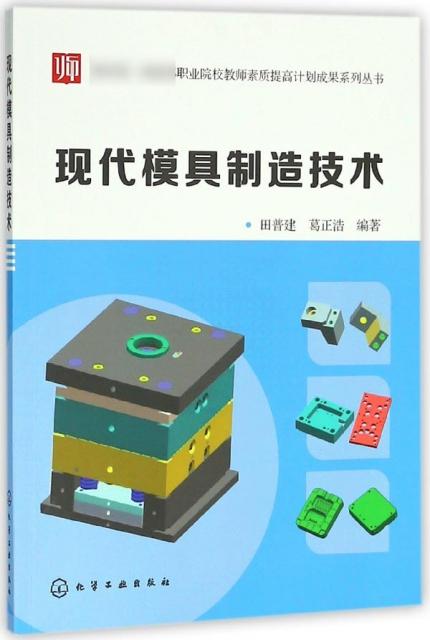 現代模具制造技術