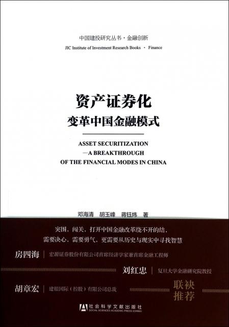 資產證券化變革中國金融模式/中國建設研究叢書