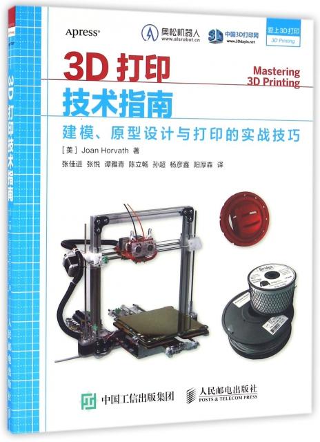 3D打印技術指南(建模原型設計與打印的實戰技巧愛上3D打印)