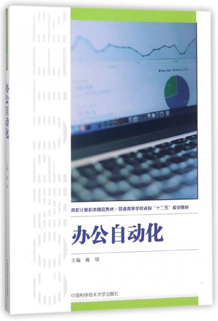 辦公自動化(高職計算