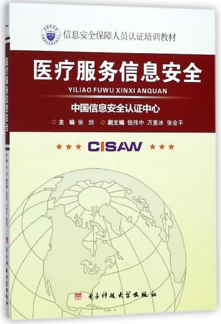 醫療服務信息安全(中國信息安全認證中心信息安全保障人員認證培訓教材)