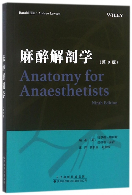 麻醉解剖學(第9版)