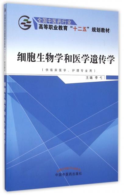 細胞生物學和醫學遺傳學(供臨床醫學護理專業用全國中醫藥行業高等職業教育十二五規劃教材)