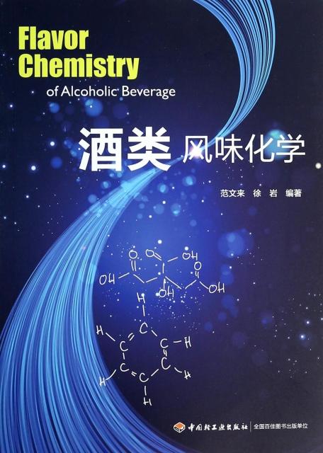 酒類風味化學