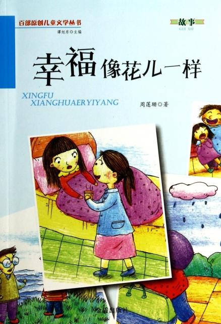 幸福像花兒一樣/百部原創兒童文學叢書
