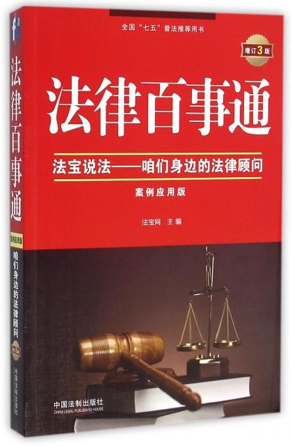 法律百事通(案例應用版增訂3版全國七五普法推薦用書)
